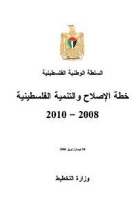 خطة الإصلاح والتنمية 2008-2010