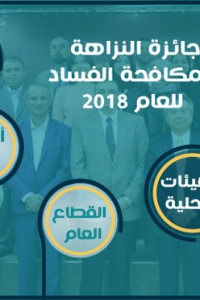 "Under the Slogan ""Save the Country"".. AMAN Coalition Announces Nominations for Integrity and Anti-Corruption Award 2018"