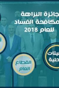 """تحت شعار """"احفظ الوطن"""".. ائتلاف أمان يفتح باب التقدم لجائزة النزاهة ومكافحة الفساد 2018"""