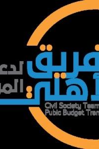 موقف الفريق الاهلي لدعم شفافية الموازنة من مشروع موازنة 2018