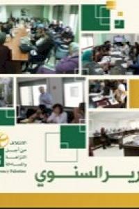 تقرير النشاطات السنوي 2012