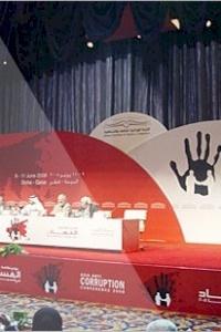 آسيا خالية من الفساد: نظرة بعيدة المدى مؤتمر الدوحة يطالب بتوفير الإرادة السياسية لمكافحة الفساد