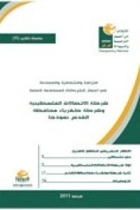 سلسلة تقارير(35) النزاهة والشفافية في أعمال الشركات المساهمة العامة