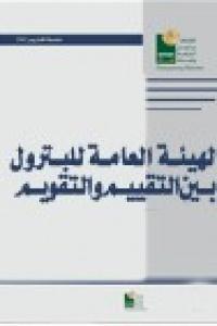 """الهيئة العامة للبترول """"بين التقييم والتقويم"""""""