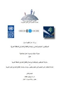 المواطنون، المجتمع المدني، وإصلاح القطاع العام في المنطقة العربية