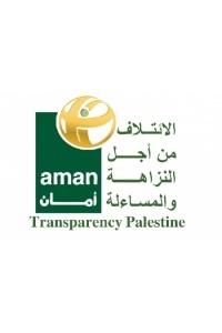 أمان: السياسيون الإسرائيليون ليسوا مصدراً موثوقاً لإعطاء شهادات نزاهة