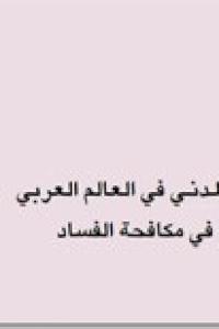 Civil Society, media and accountability in the Arab Region