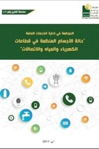 الحوكمة في ادارة الخدمات العامة.. حالة الاجسام المنظمة في قطاعات الكهرباء والمياه والاتصالات