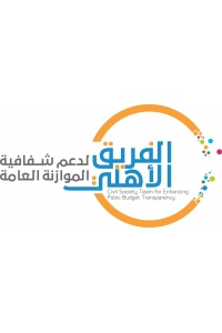 الفريق الأهلي يطالب بإطلاق سراح المعلومات الخاصة بمشروع قانون الموازنة للعام 2019