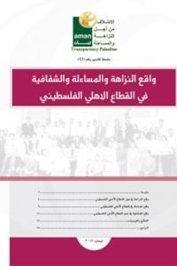النزاهة والشفافية والمساءلة في العمل الأهلي الفلسطيني