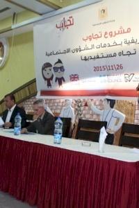 إئتلاف أمان ووزارة الشؤون الاجتماعية تناقش مجالس المستفيدين