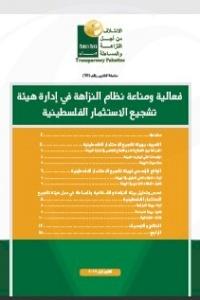 فعالية ومناعة نظام النزاهة في ادارة هيئة تشجيع الاستثمار الفلسطينية