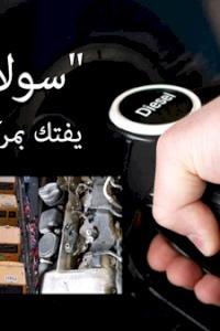 """""""ســـــــــولار أسود"""" يفتك بمركبات فلسطينية.. والرقابة ضعيفة"""