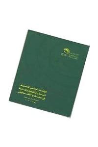 المؤتمر الوطني لتعزيز النزاهة والشفافية والمساءلة في المجتمع الفلسطيني توصيات وأوراق العمل 2003