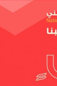 حفل النزاهة الوطني الثالث عشر