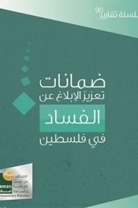 ضمانات تعزيز الإبلاغ عن الفساد في فلسطين