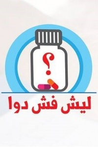 """The Palestinian NGO's Network Condemns Statement of the Ministry of Health over """"Money for Medicine"""" Campaign"""