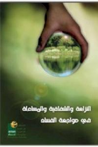 توصية باعتماد المنهاج والدليل الفلسطيني لتطوير المنهاج العربي خلال المشاركة في ورشة الامارات العربية حول منهاج النزاهة