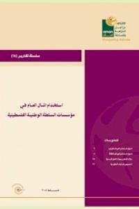 """سلسلة تقارير 14 :""""إستخدام المال العام في مؤسسات السلطة الفلسطينية"""""""