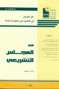 سلسلة تقارير (1): حق المواطن في الحصول على المعلومات العامة - في المجلس التشريعي