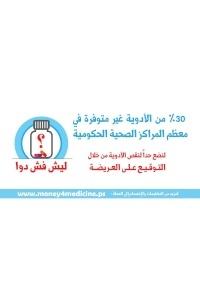 """Money 4 Medicine"" Campaign Continues its Success"