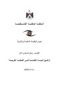تقرير ديوان الرقابة المالية والإدارية 2012