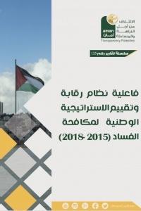 فعالية نظام رقابة وتقييم الاستراتيجية الوطنية لمكافحة الفساد (2015-2018)