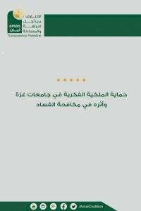 حماية الملكية الفكرية في جامعات غزة وأثره في مكافحة الفساد