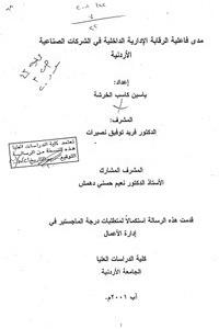 مدى فاعلية الرقابة الإدارية الداخلية في الشركات الصناعية الأردنية (رسالة ماجستير)