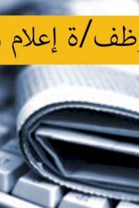 موظف/ة اعلام واتصال