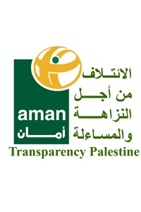 "AMAN calls for reforms to support the position of the Palestinian leadership toward the ""Deal of the Century"""