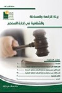بيئة النزاهة والمساءلة والشفافية في إدارة المحاكم