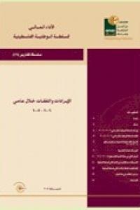 """سلسلة تقارير الأداء المالي للسلطة الفلسطينية  :""""الايرادات والنفقات خلال عامي 2006-2007"""""""