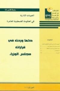 سلسلة تقارير (2) التعيينات الإدارية في الحكومة العاشرة - كما وردت في قرارات مجلس الوزراء