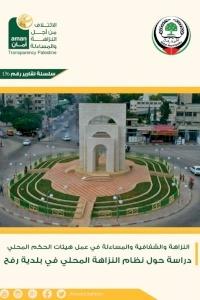 دراسة حول نظام النزاهة المحلي في بلدية رفح