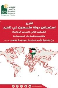 استعراض دولة فلسطين في تنفيذ الفصلين الثاني والخامس من اتفاقية UNCAC