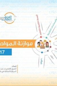 موازنة المواطن 2017