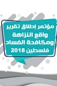 """مؤتمر واقــع النزاهة ومكافحة الفساد في فلسطين 2018"""""""