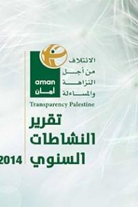 تقرير النشاطات السنوي 2014
