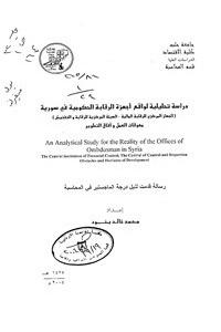 دراسة تحليلية لواقع أجهزة الرقابة الحكومية في سورية (رسالة ماجستير)