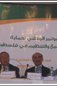 بمبادرة من ائتلاف أمان ومؤسسات شريكة  الأحزاب السياسية والمنظمات النقابية والمؤسسات الأهلية تصادق على إعلان حماية الحق في التجمع والتنظيم في فلسطين
