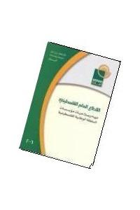 القطاع العام الفلسطيني : مهام وصلاحيات مؤسسات السلطة الوطنية الفلسطينية