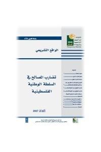 تقرير: تضارب المصالح في السلطة الوظنية الفلسطينية