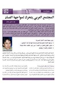 المجتمع العربي يتحرك لمكافحة الفساد