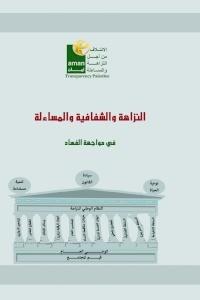 كتاب المنهاج : النزاهة والشفافية والمساءلة في مواجهة الفساد