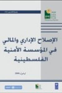 تقرير : الإصلاح الإداري والمالي في المؤسسة الأمنية الفلسطينية.
