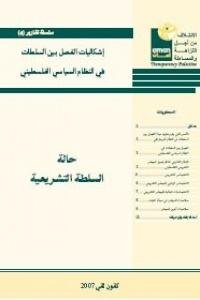 سلسلة تقارير (4):إشكاليات الفصل بين السلطات في النظام السياسي الفلسطيني(حالة السلطة التشريعية)