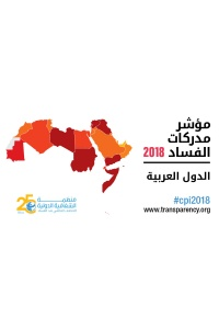 Arab States, the least performing locally and internationally on the Corruption Perceptions Index  86% of countries in the Arab world scored less than 50% according to Transparency International