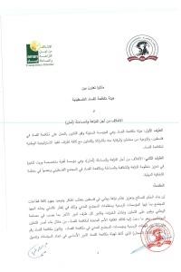 أمان تنشر مذكرة التعاون والشراكة مع هيئة مكافحة الفساد الفلسطينية