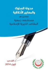 مدونة السلوك والمعايير الأخلاقية للعاملين في مستشفى جمعية المقاصد الخيرية